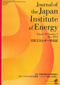 Journal of the Japan Institute of Energy