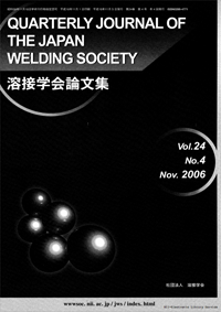 QUARTERLY JOURNAL OF THE JAPAN WELDING SOCIETY
